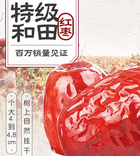 特级和田红枣