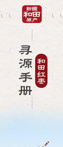 和田红枣寻源手册